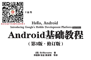 Android基础教程
