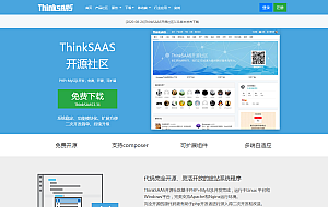 ThinkSAAS – 开源社区